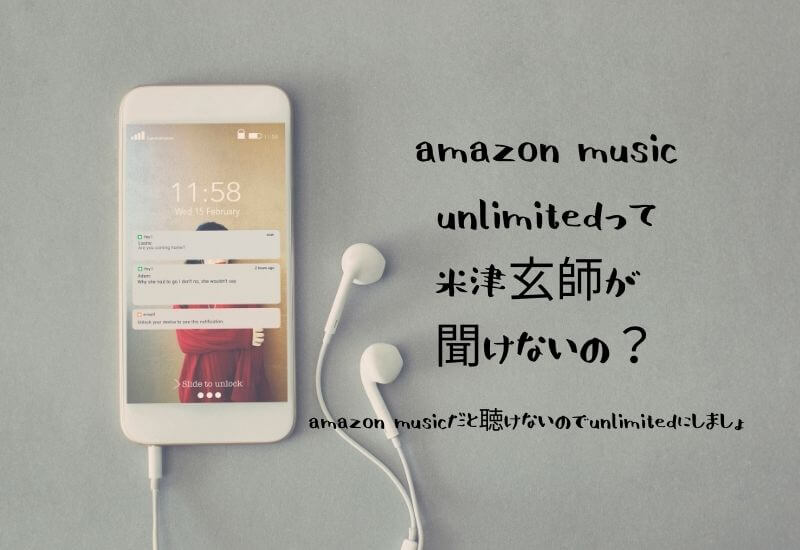 amazon-music-unlimited-yonezu-can-not-hear