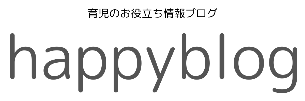 happyblog|育児の便利グッズと子育て情報を発信するサイト
