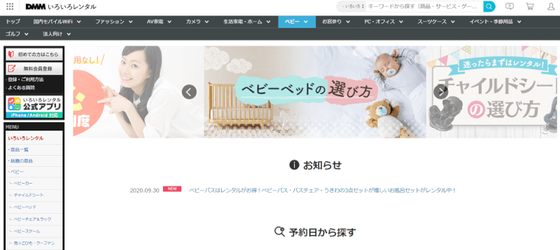 baby-subscription-dmm