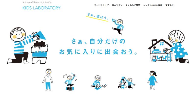 baby-subscription-kids-laboratory