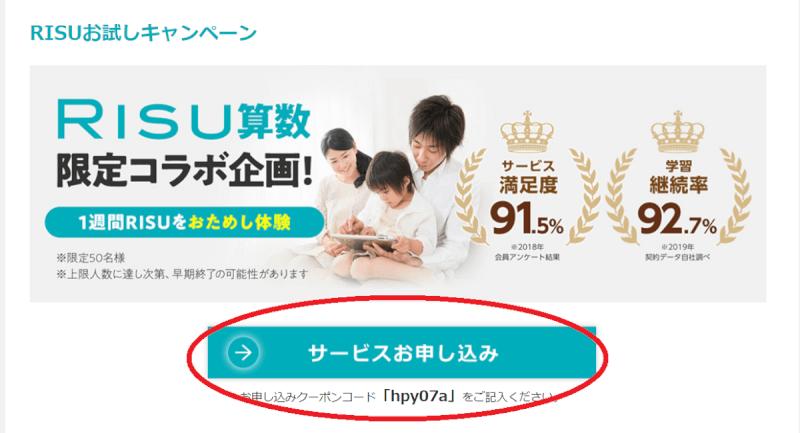 risu-kids-coupon