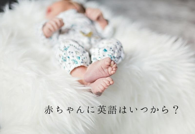english-baby-start