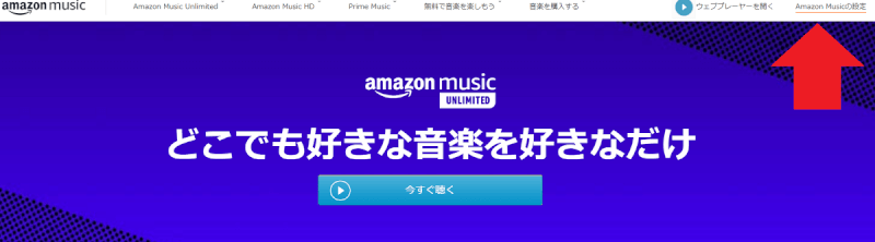 amazon-music-unlimited-family-plan-campaign
