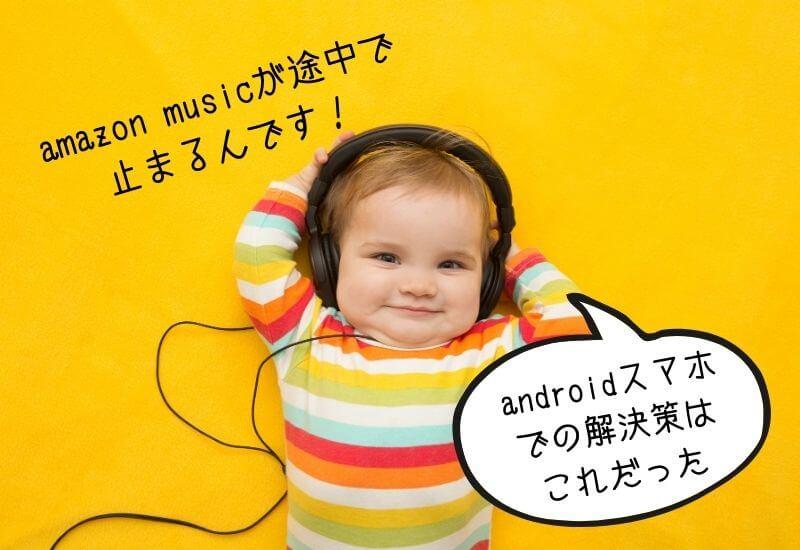 amazon-music-stop