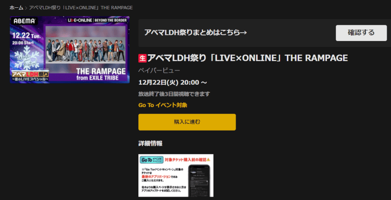 abematv-ldh-live-ticket