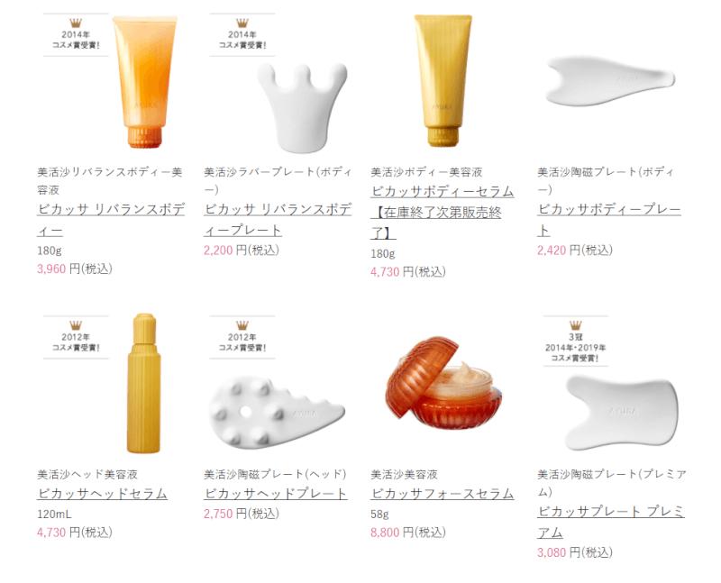 ayura-massage-goods