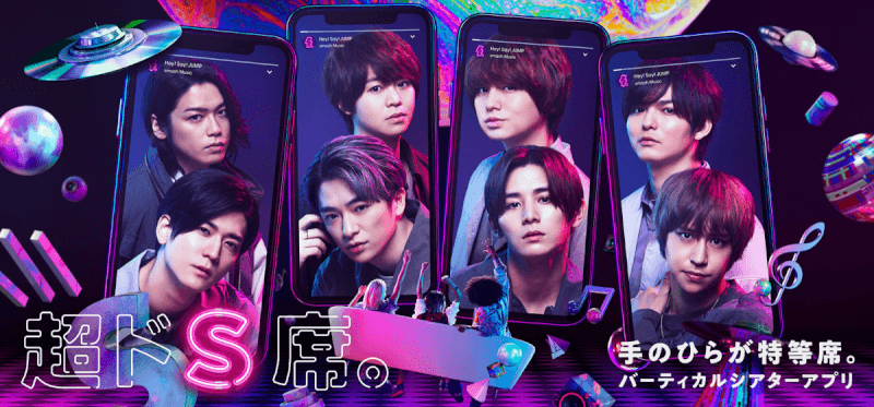 smash-app-hey-say-jump