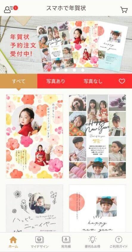 new-year-card-app-fashionable