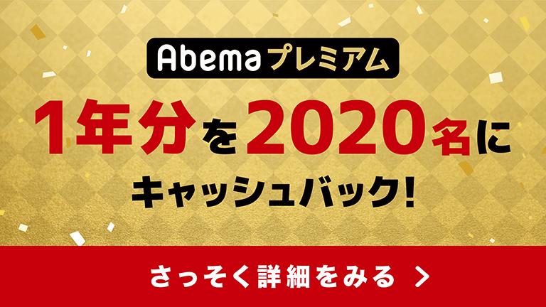 abematv-campaign-2020