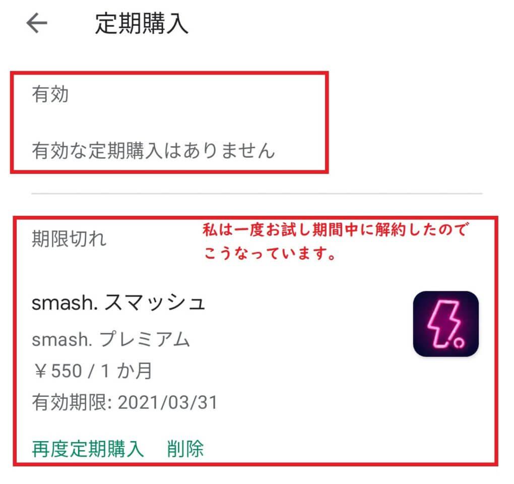 smash-free
