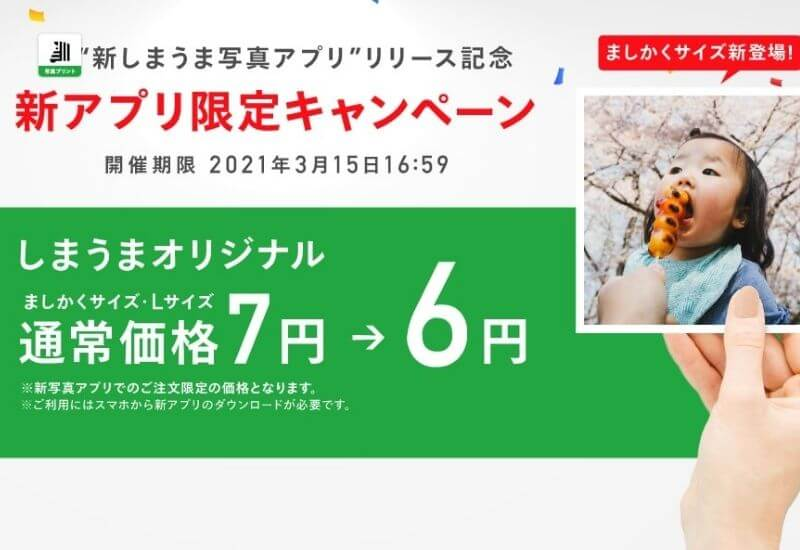 simauma-print-app-release