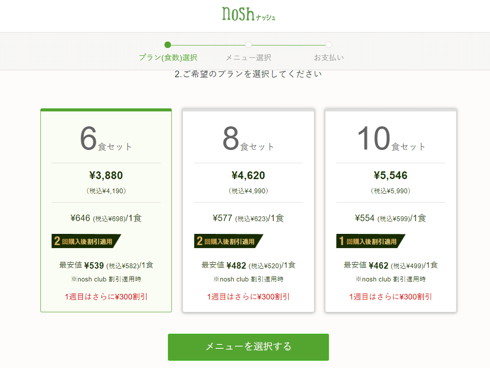 nosh-trial