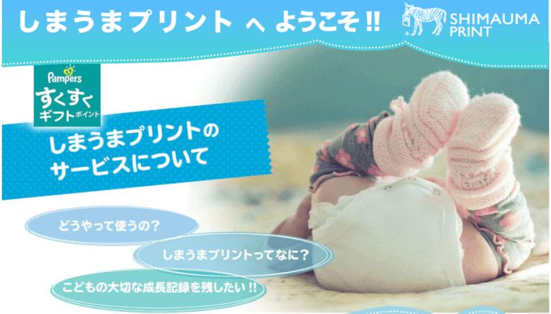 shimauma-print-coupon-pampers