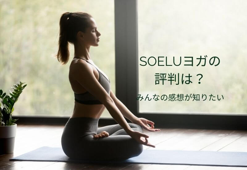 soelu-yoga-reputation