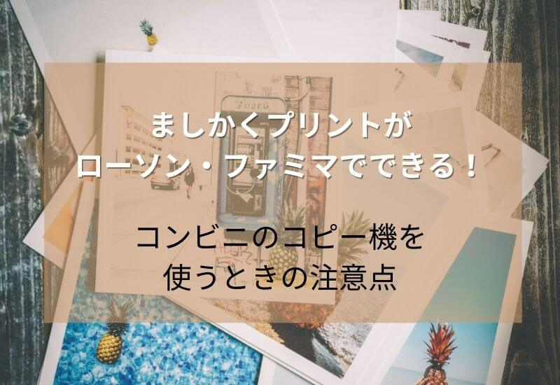 square-print-familymart