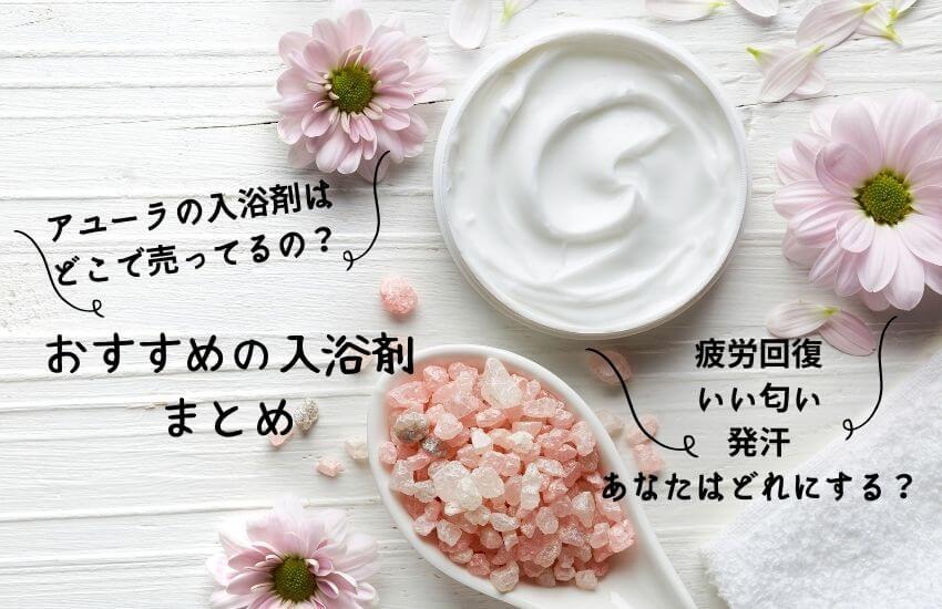 where-do-you-sell-ayura-bath-salts