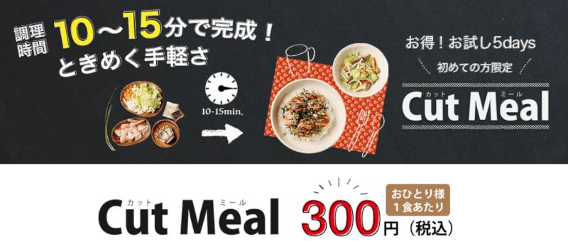 yoshikei-meal-kit