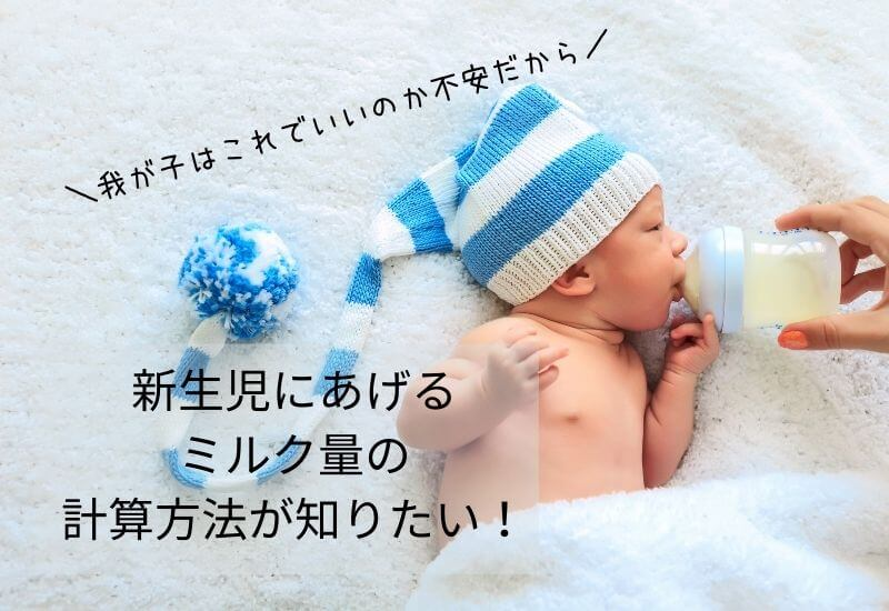 calculation-newborn-milk-volume