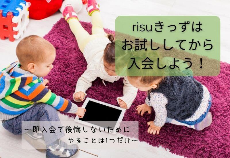 risukids-trial