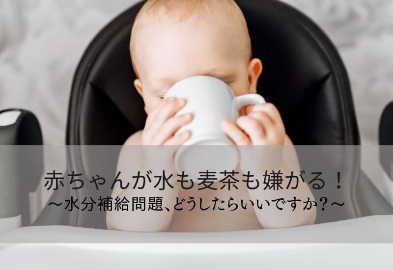 baby-hates-hydration