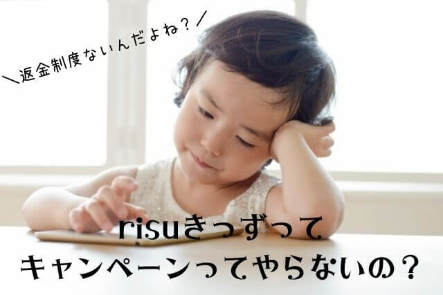 risu-kids-campaign-code