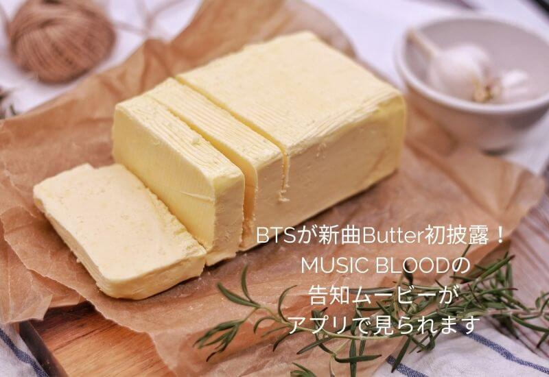 bts-butter-smash-app