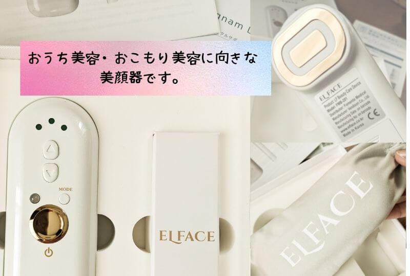 elface-coupon