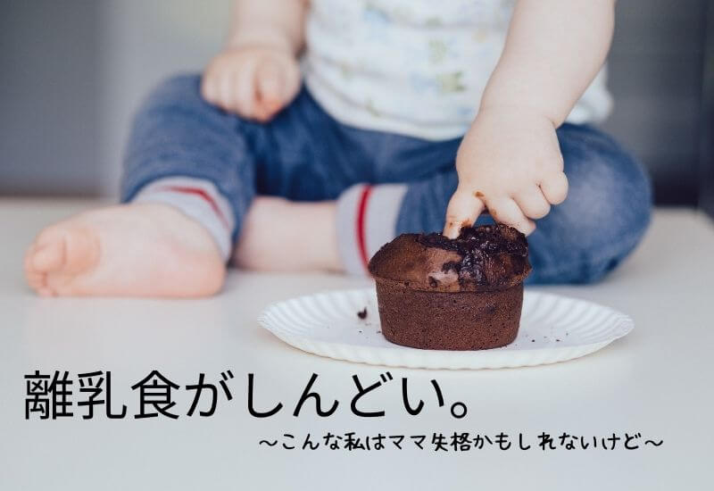 making-baby-food-hard