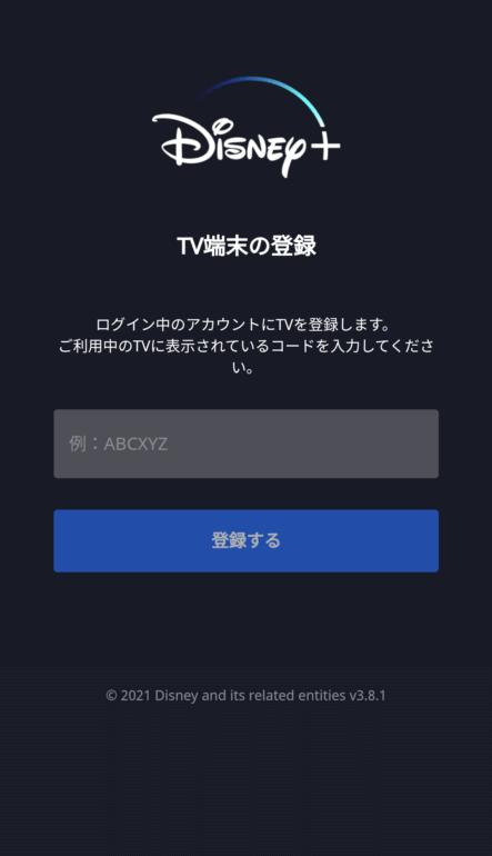 disney-plus-tv