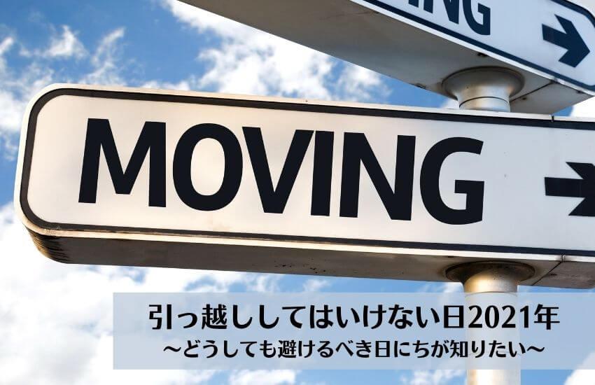 moving-ng-day-2021