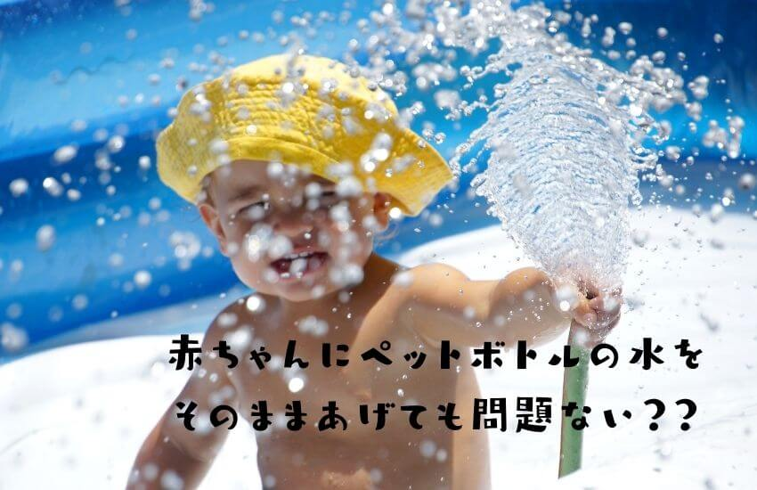 give-baby-water-plastic-bottle