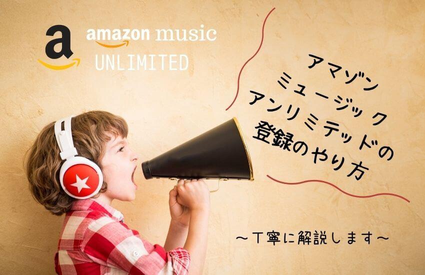 amazon-music-unlimited-register