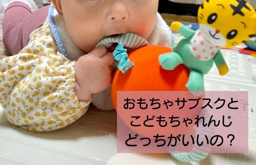 toy-subscription-or-kodomo-challenge
