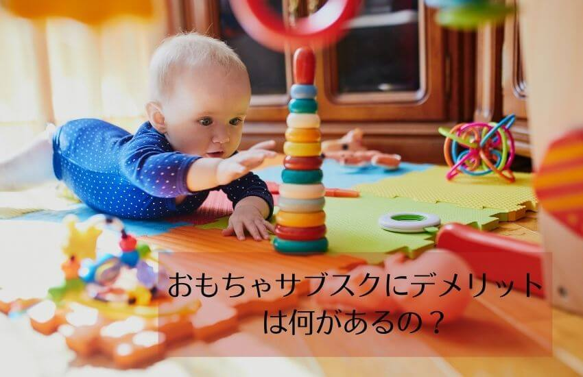 toy-subscription-demerit