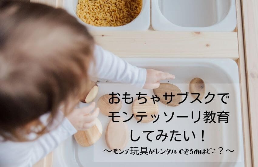 toy-subscription-montessori